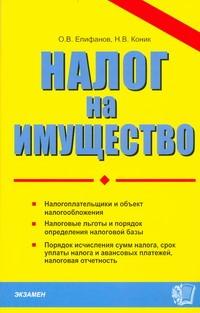 Епифанов О.В. - Налог на имущество обложка книги