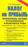 Бехтерева Е.В. - Налог на прибыль: взаимосвязь системы бухгалтерского и налогового учета обложка книги