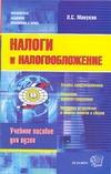 Манукян Л.С. - Налоги и налогообложение обложка книги