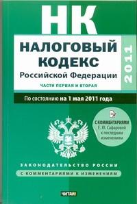 Налоговый кодекс Российской Федерации. Ч.1, 2. По состоянию на 1 мая 2011 года Сафарова Е.Ю.