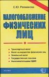 Рахманова С.Ю. - Налогообложение физических лиц обложка книги