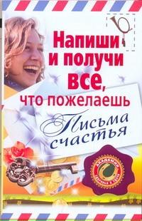 Ветров Кирилл - Напиши и получи все, что пожелаешь. Письма счастья обложка книги