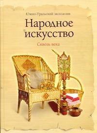 - Народное искусство Сквозь века обложка книги