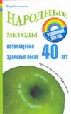 Соловьева В.А. - Народные методы возвращения здоровья после 40 лет обложка книги