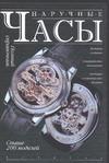 Векки П.де, Ульетти А. - Наручные часы обложка книги