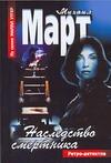 Март М. - Наследство смертника. [Мрачный коридор] обложка книги