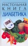 Орлова Л. - Настольная книга диабетика обложка книги