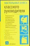 Березина В.А., Виноградова Л.И. - Настольная книга классного руководителя обложка книги