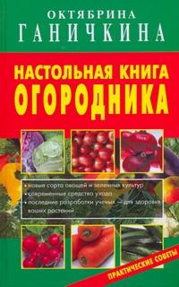 Ганичкины О.А. - Настольная книга огородника обложка книги