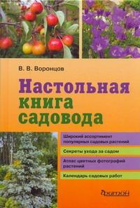 Воронцов В.В. - Настольная книга садовода обложка книги