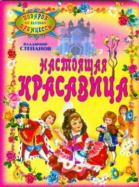 Степанов В. А. - Настоящая красавица обложка книги