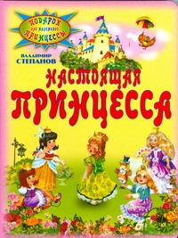 Степанов В. А. - Настоящая принцесса обложка книги