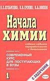 Начала химии.В 2-х т.Т.2 Еремин В.В., Кузьменко Н.Е., Попков В.А.