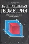 Георгиевский О.В. - Начертательная геометрия обложка книги