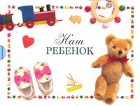 Наш ребенок Белоновская Т.В.