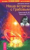 Тихоплав В.Ю., Тихоплав Т.С. - Наша встреча с Грабовым обложка книги
