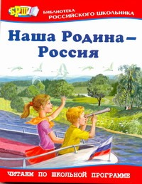 Наша Родина - Россия Степанов В. А.