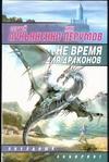 Не время для драконов Лукьяненко С. В., Перумов Н.