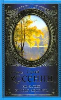 Есенин С. А. - Не жалею, не зову, не плачу... обложка книги