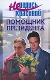 Не родись красивой. Помощник президента Кузнецова Ю.С.