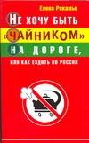 Рекамье Елена - Не хочу быть чайником на дороге, или Как ездить по России обложка книги