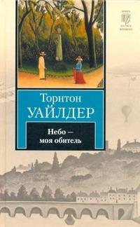 Уайлдер Т. - Небо - моя обитель обложка книги
