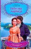 Лафой Л. - Невеста маркиза обложка книги