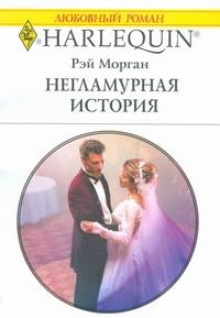 Негламурная история Морган Р.