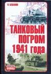 Бешанов В.В. - Неизвестные войны.Танковый погром 1941 года обложка книги