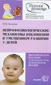 Фишман М.Н. - Нейрофизиологические механизмы отклонений в умственном развитии у детей обложка книги