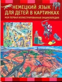 Русакова А. - Немецкий язык для детей в картинках обложка книги