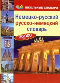 - Немецко-русский. Русско-немецкий словарь обложка книги