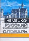 - Немецко-русский. Русско-немецкий словарь для школьников обложка книги