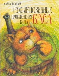 Необыкновенные приключения кота Баса Шанаев Савва