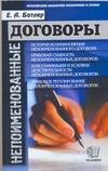 Батлер Е.А. - Непоименованные договоры обложка книги