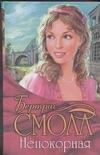 Смолл Б. - Непокорная обложка книги
