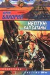 Нептун: Бал Сатаны Бахорин Ю.