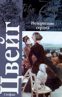 Бунин Н., Цвейг С. - Нетерпение сердца обложка книги