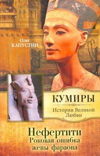 Капустин О.О. - Нефертити. Роковая ошибка жены фараона обложка книги