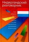 Лазарева Е.И. - Нидерландский разговорник обложка книги