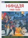 Ниндзя, 1460-1650 Рейнолдз У., Тернбулл С.