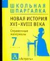 Заболотный В.М. - Новая история, XVI-XVIII века. 7 класс обложка книги