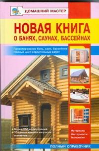 Рыженко В.И., Селиванов В.В. - Новая книга о банях, саунах,бассейнах. обложка книги