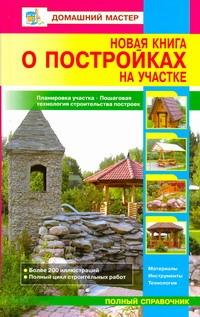 Рыженко В.И. - Новая книга о постройках на участке обложка книги