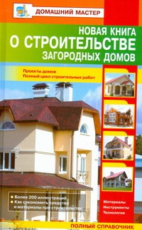 Рыженко В.И. - Новая книга о строительстве загородных домов обложка книги
