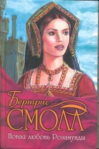 Смолл Б. - Новая любовь Розамунды обложка книги