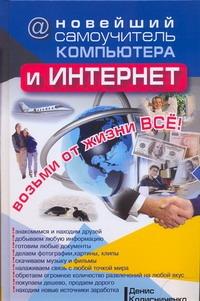 Колисниченко Д. Н. - Новейший самоучитель компьютера и Интернет обложка книги
