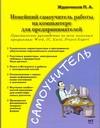 Новейший самоучитель работы на компьютере для предпринимателей Жданчиков П.А.