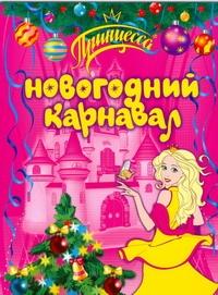 - Новогодние карнавал обложка книги