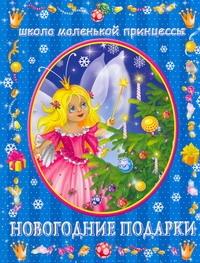 Данкевич Е.В., Сабурова О. - Новогодние подарки обложка книги